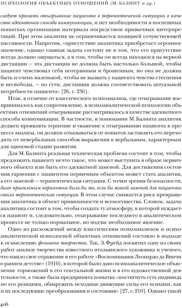 PDF. Постклассический психоанализ. Энциклопедия (том 2). Лейбин В. М. Страница 405. Читать онлайн