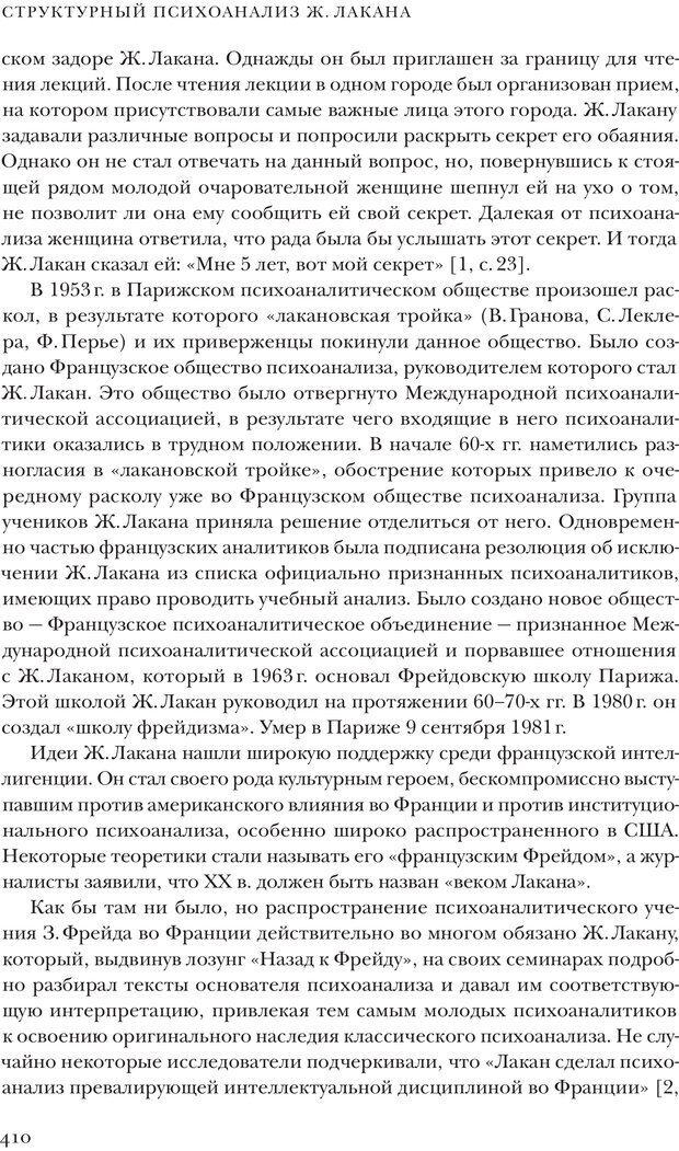 PDF. Постклассический психоанализ. Энциклопедия (том 2). Лейбин В. М. Страница 409. Читать онлайн