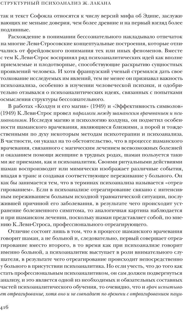 PDF. Постклассический психоанализ. Энциклопедия (том 2). Лейбин В. М. Страница 415. Читать онлайн