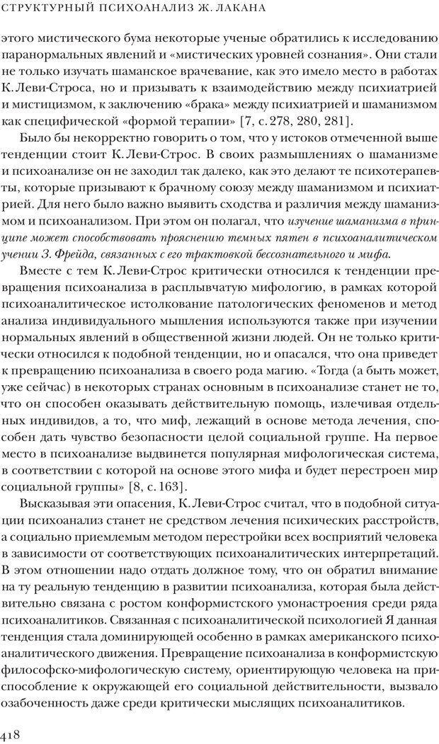 PDF. Постклассический психоанализ. Энциклопедия (том 2). Лейбин В. М. Страница 417. Читать онлайн