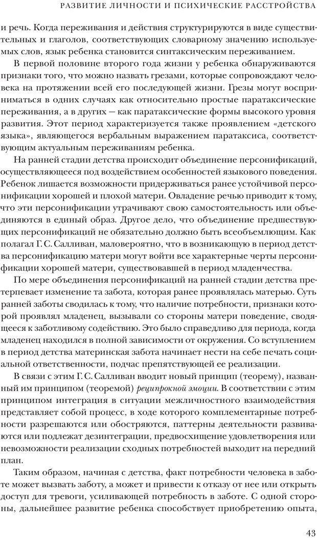 PDF. Постклассический психоанализ. Энциклопедия (том 2). Лейбин В. М. Страница 42. Читать онлайн