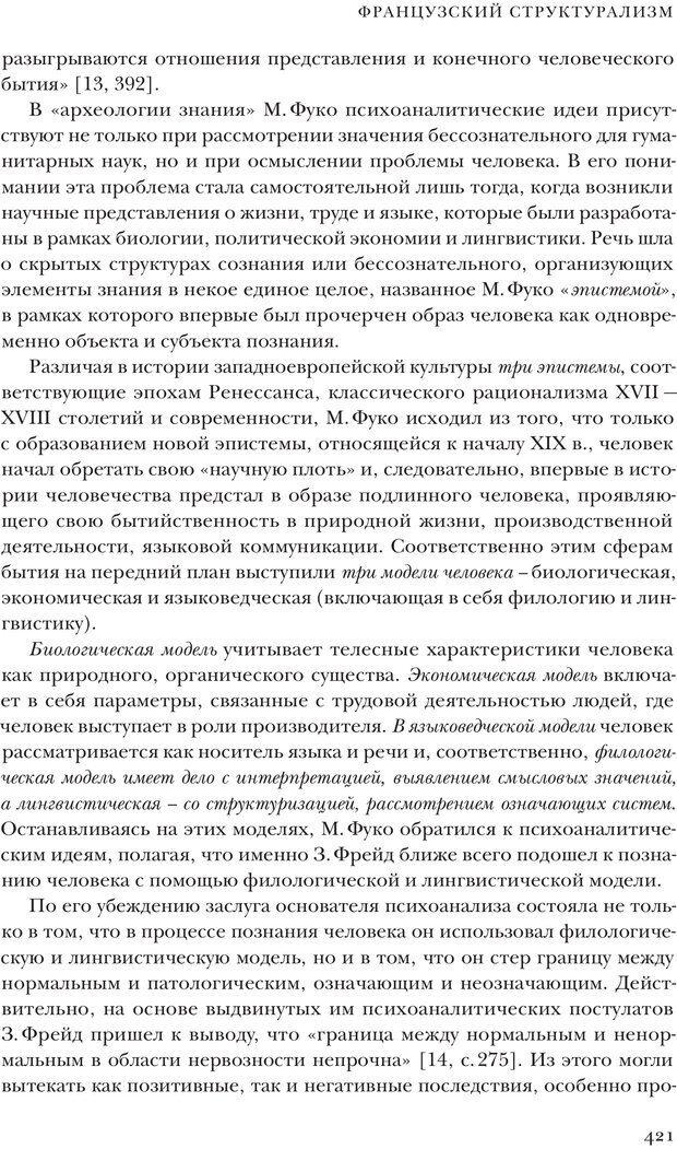 PDF. Постклассический психоанализ. Энциклопедия (том 2). Лейбин В. М. Страница 420. Читать онлайн