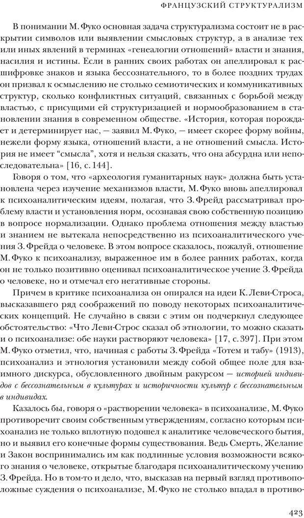 PDF. Постклассический психоанализ. Энциклопедия (том 2). Лейбин В. М. Страница 422. Читать онлайн