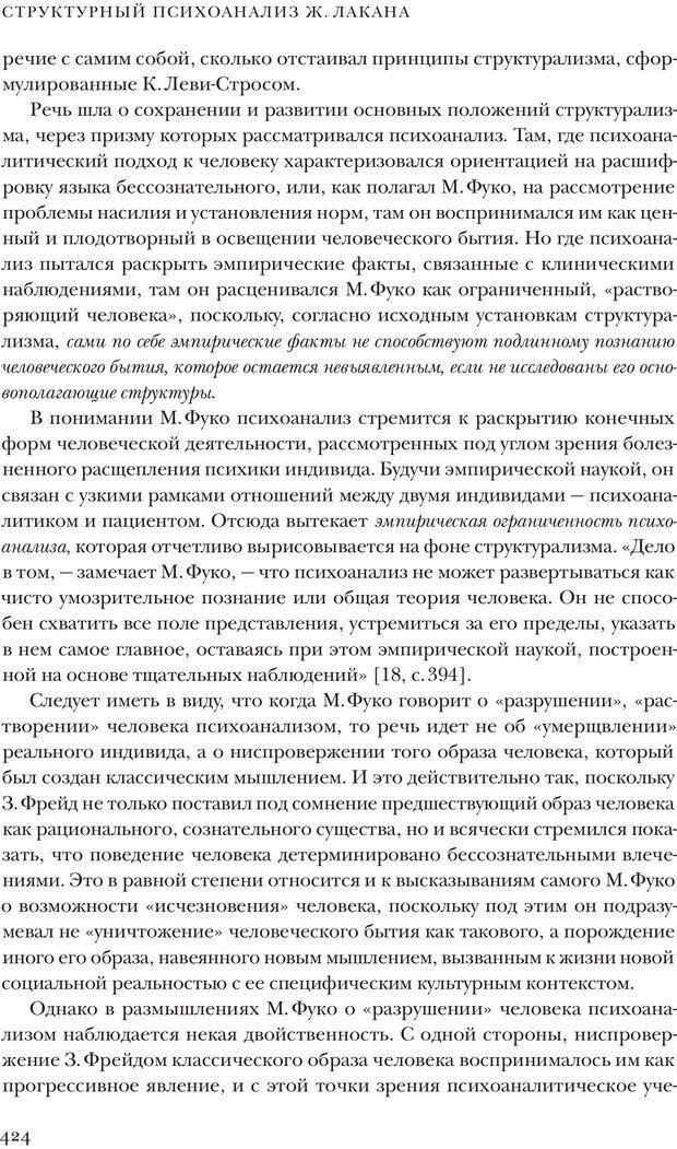 PDF. Постклассический психоанализ. Энциклопедия (том 2). Лейбин В. М. Страница 423. Читать онлайн