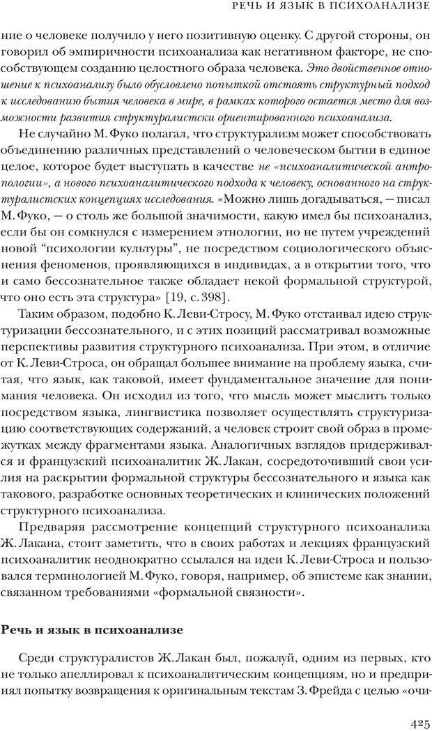 PDF. Постклассический психоанализ. Энциклопедия (том 2). Лейбин В. М. Страница 424. Читать онлайн