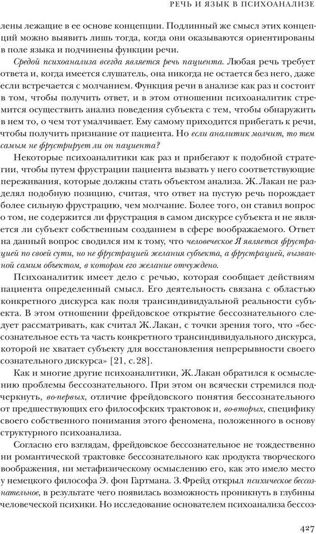 PDF. Постклассический психоанализ. Энциклопедия (том 2). Лейбин В. М. Страница 426. Читать онлайн