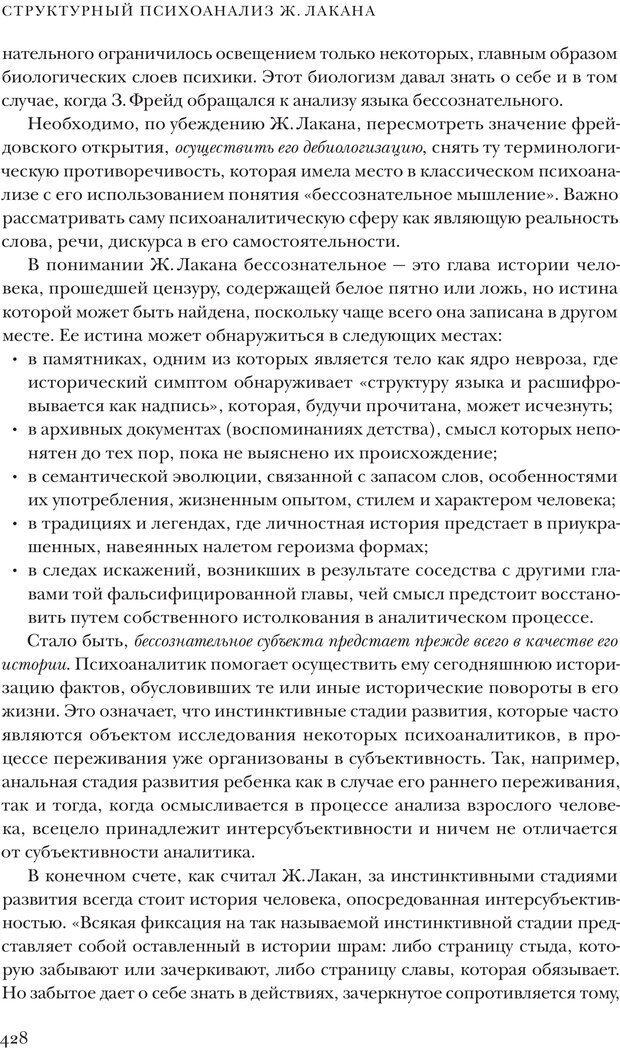 PDF. Постклассический психоанализ. Энциклопедия (том 2). Лейбин В. М. Страница 427. Читать онлайн