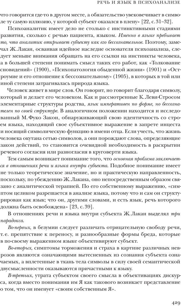 PDF. Постклассический психоанализ. Энциклопедия (том 2). Лейбин В. М. Страница 428. Читать онлайн