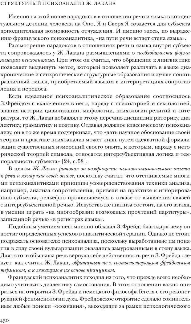 PDF. Постклассический психоанализ. Энциклопедия (том 2). Лейбин В. М. Страница 429. Читать онлайн