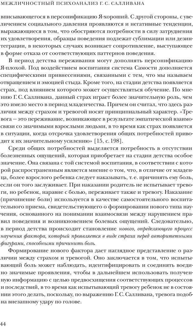 PDF. Постклассический психоанализ. Энциклопедия (том 2). Лейбин В. М. Страница 43. Читать онлайн