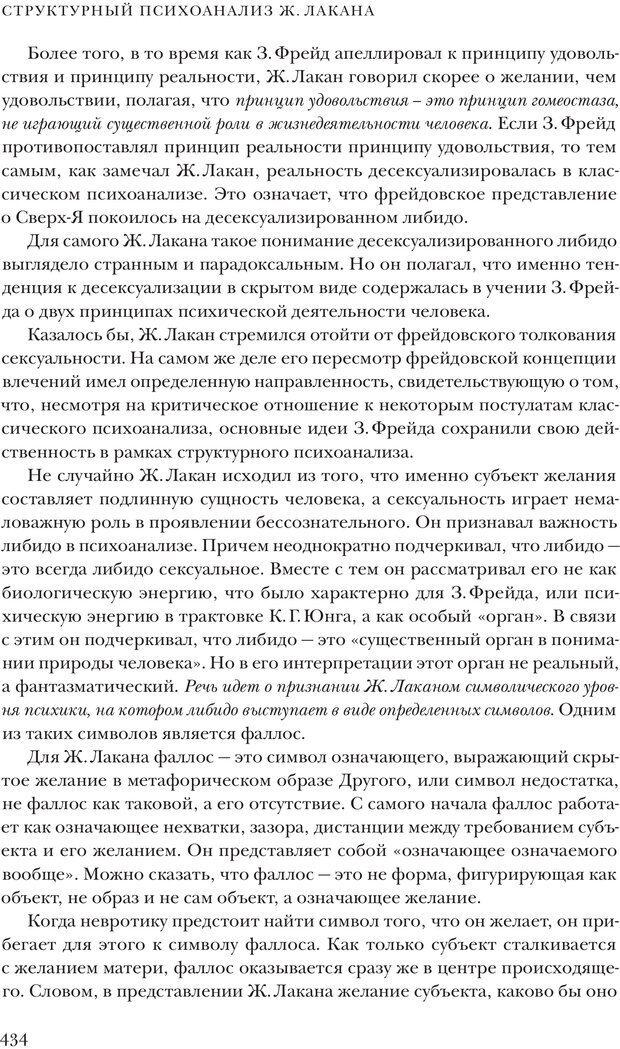 PDF. Постклассический психоанализ. Энциклопедия (том 2). Лейбин В. М. Страница 433. Читать онлайн
