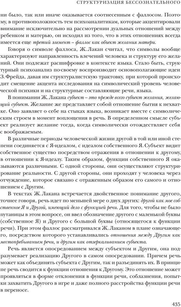 PDF. Постклассический психоанализ. Энциклопедия (том 2). Лейбин В. М. Страница 434. Читать онлайн