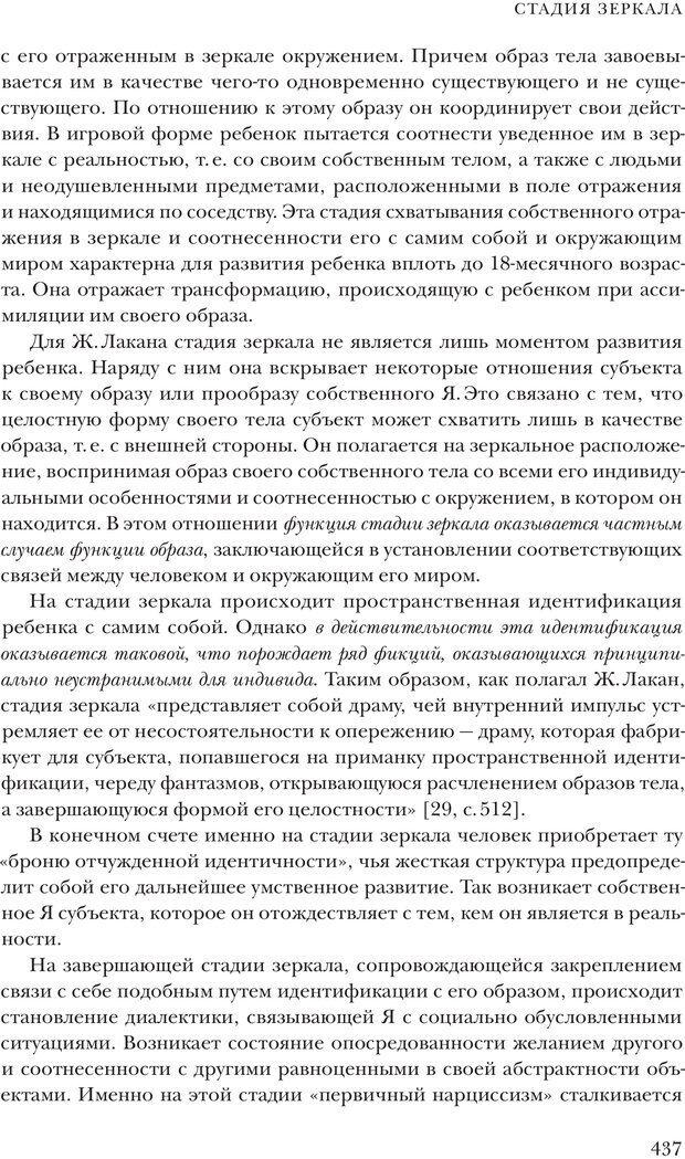 PDF. Постклассический психоанализ. Энциклопедия (том 2). Лейбин В. М. Страница 436. Читать онлайн