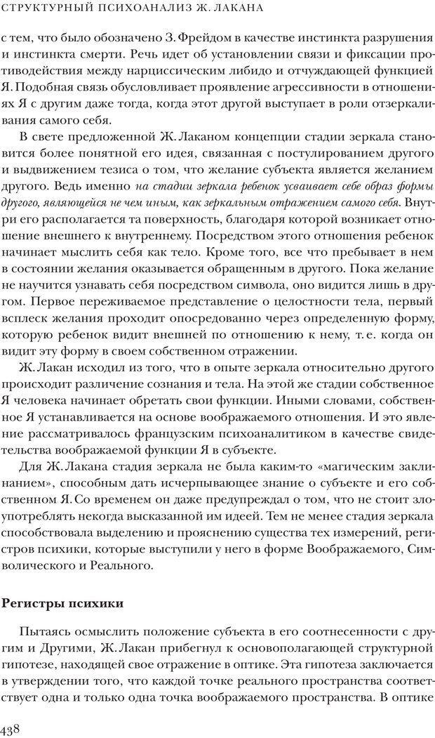 PDF. Постклассический психоанализ. Энциклопедия (том 2). Лейбин В. М. Страница 437. Читать онлайн