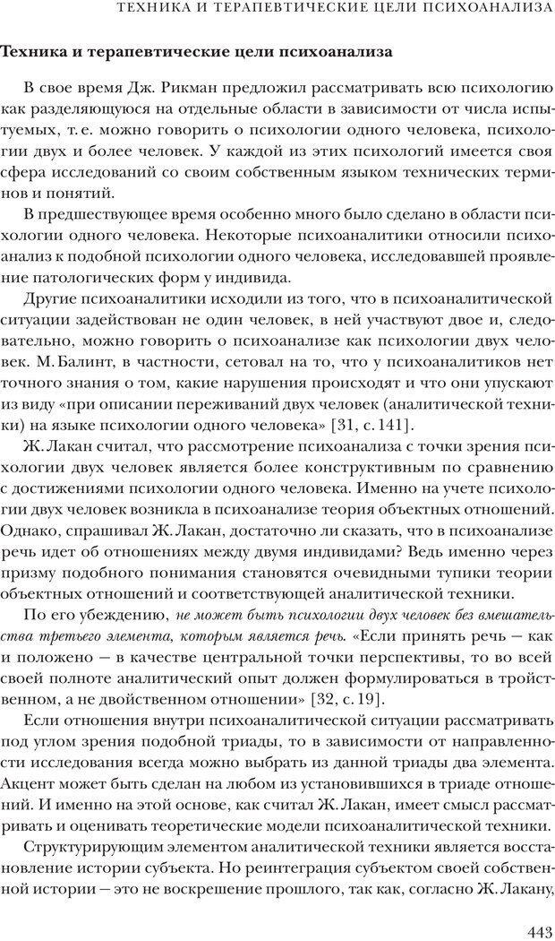 PDF. Постклассический психоанализ. Энциклопедия (том 2). Лейбин В. М. Страница 442. Читать онлайн