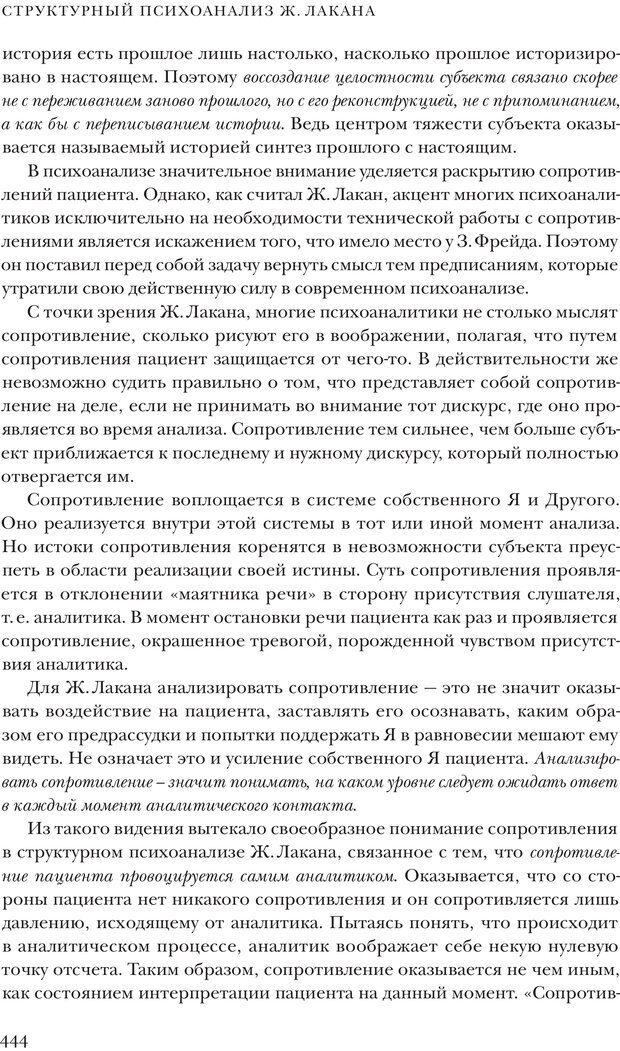 PDF. Постклассический психоанализ. Энциклопедия (том 2). Лейбин В. М. Страница 443. Читать онлайн