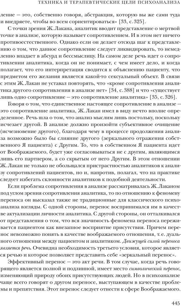 PDF. Постклассический психоанализ. Энциклопедия (том 2). Лейбин В. М. Страница 444. Читать онлайн