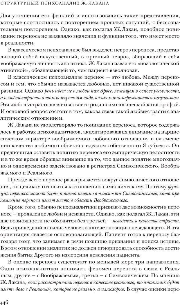 PDF. Постклассический психоанализ. Энциклопедия (том 2). Лейбин В. М. Страница 445. Читать онлайн