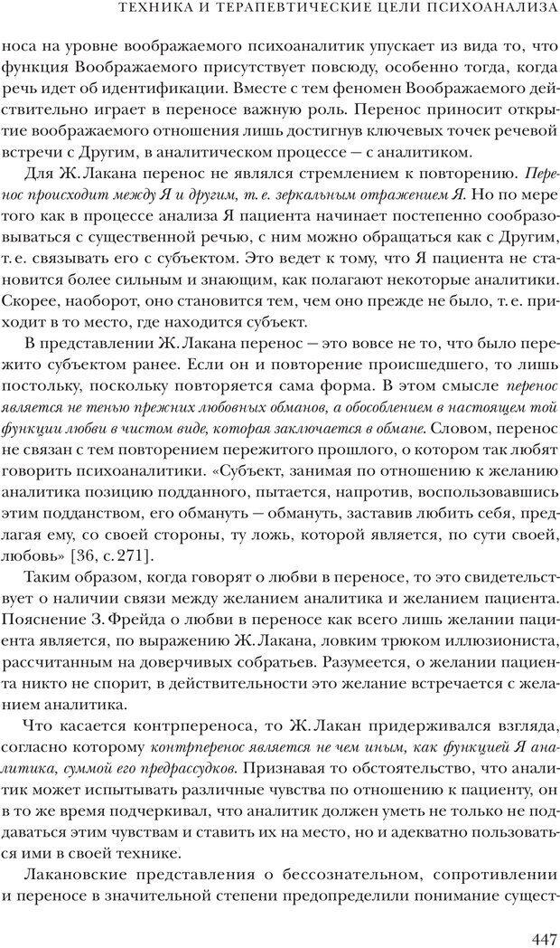 PDF. Постклассический психоанализ. Энциклопедия (том 2). Лейбин В. М. Страница 446. Читать онлайн