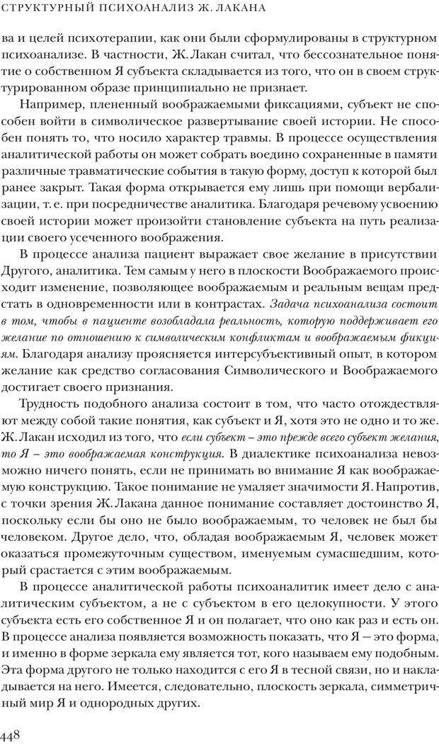 PDF. Постклассический психоанализ. Энциклопедия (том 2). Лейбин В. М. Страница 447. Читать онлайн