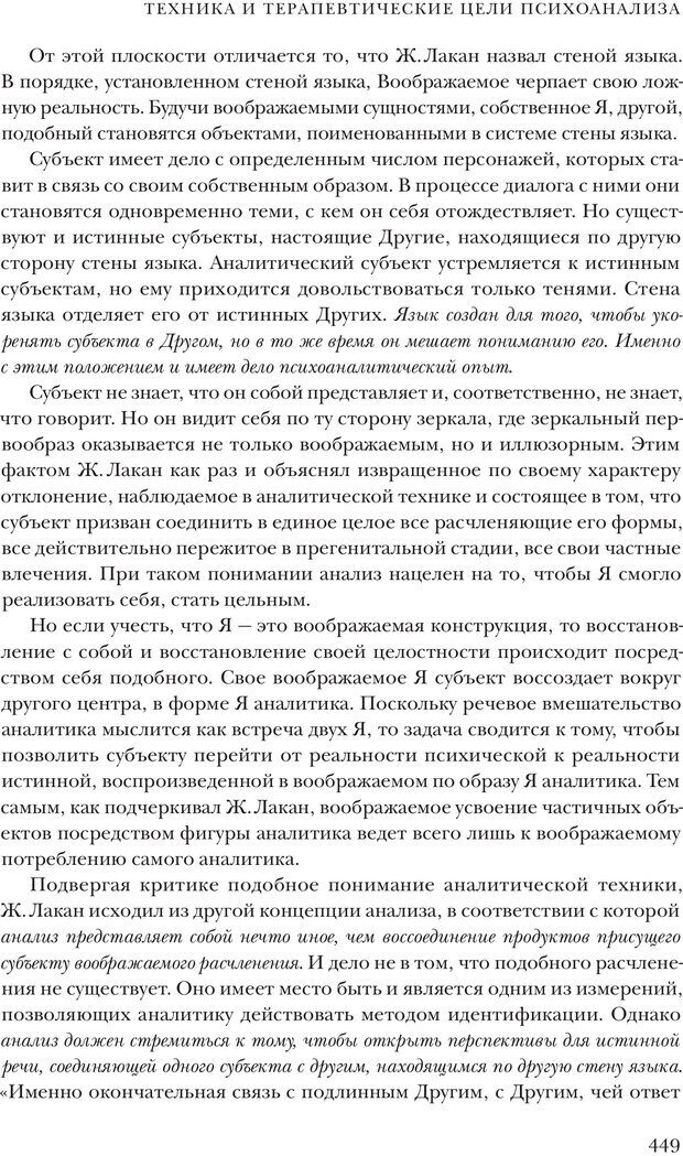 PDF. Постклассический психоанализ. Энциклопедия (том 2). Лейбин В. М. Страница 448. Читать онлайн