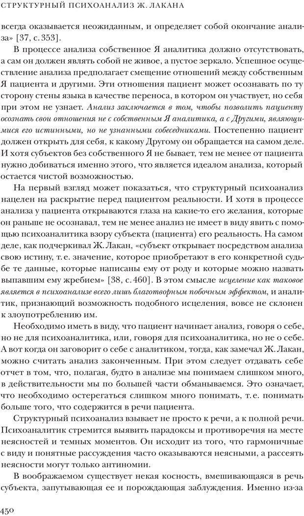 PDF. Постклассический психоанализ. Энциклопедия (том 2). Лейбин В. М. Страница 449. Читать онлайн