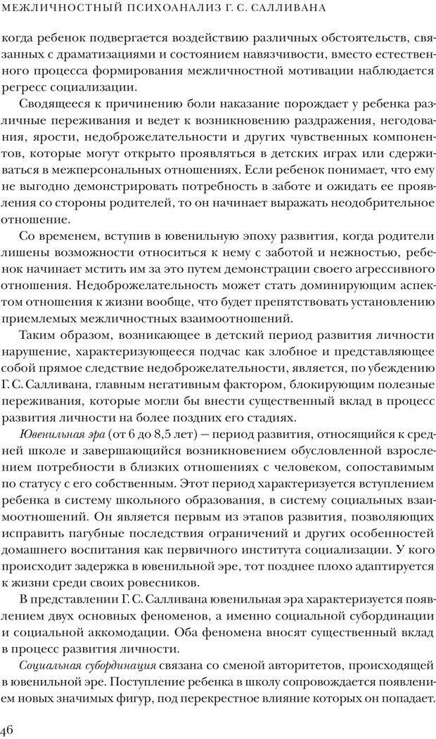 PDF. Постклассический психоанализ. Энциклопедия (том 2). Лейбин В. М. Страница 45. Читать онлайн