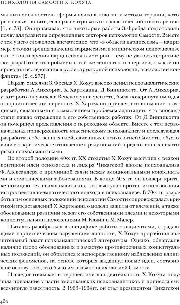 PDF. Постклассический психоанализ. Энциклопедия (том 2). Лейбин В. М. Страница 459. Читать онлайн