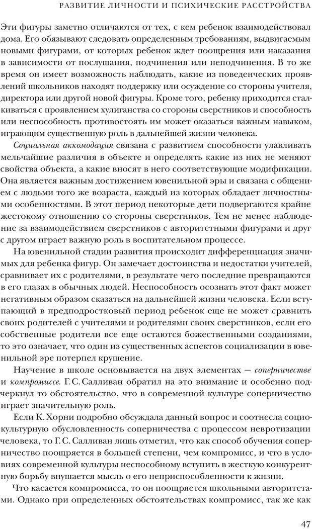 PDF. Постклассический психоанализ. Энциклопедия (том 2). Лейбин В. М. Страница 46. Читать онлайн