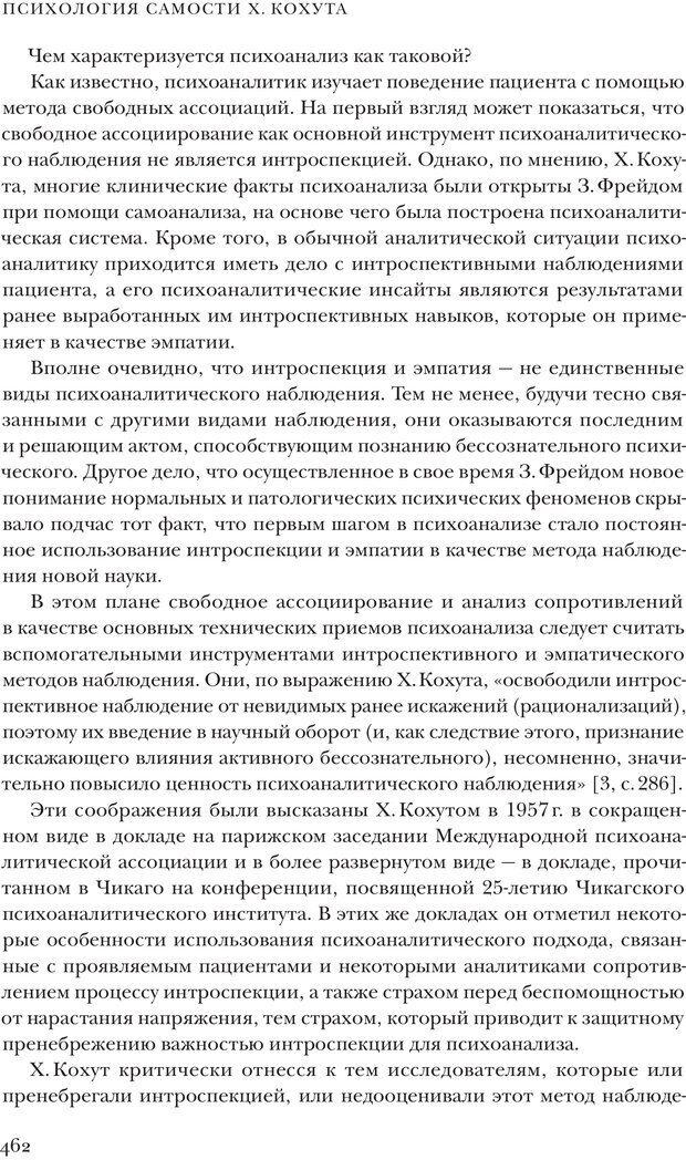 PDF. Постклассический психоанализ. Энциклопедия (том 2). Лейбин В. М. Страница 461. Читать онлайн