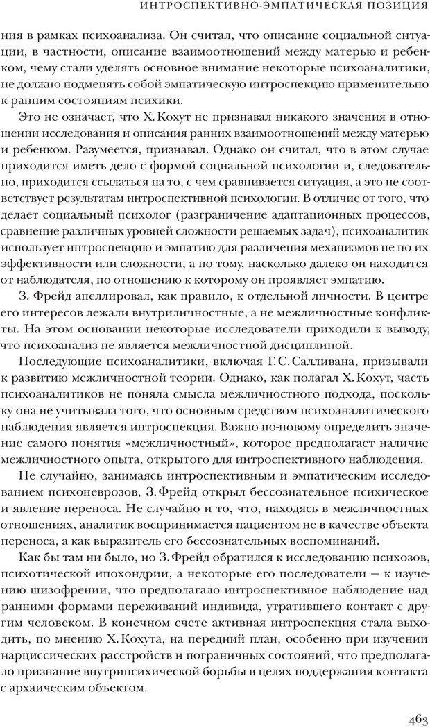 PDF. Постклассический психоанализ. Энциклопедия (том 2). Лейбин В. М. Страница 462. Читать онлайн