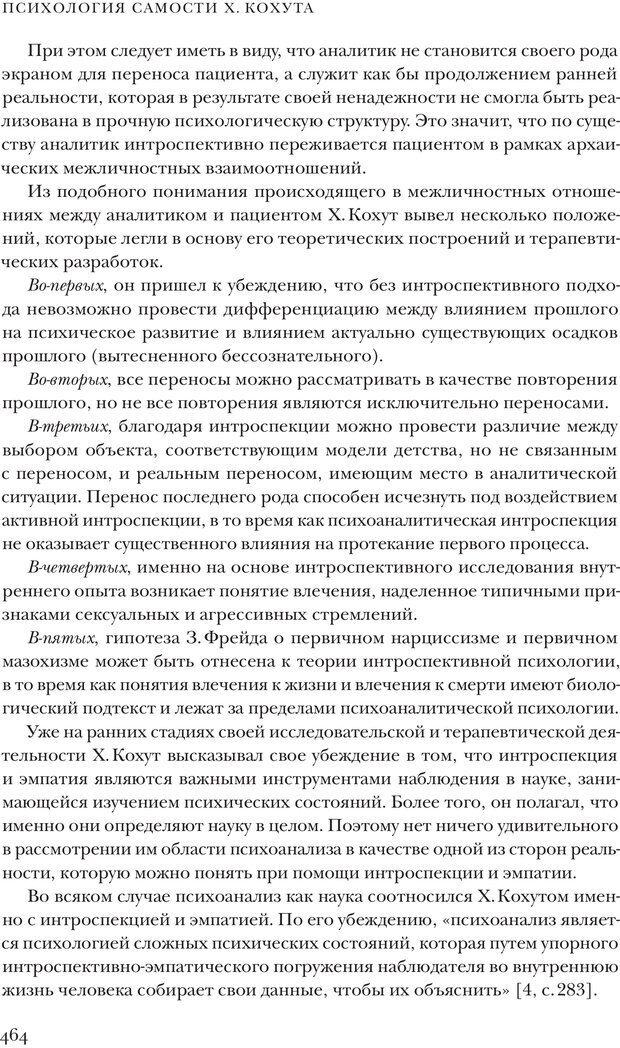 PDF. Постклассический психоанализ. Энциклопедия (том 2). Лейбин В. М. Страница 463. Читать онлайн