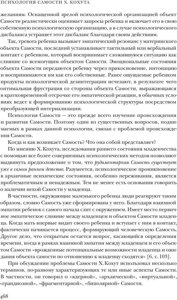 PDF. Постклассический психоанализ. Энциклопедия (том 2). Лейбин В. М. Страница 467. Читать онлайн