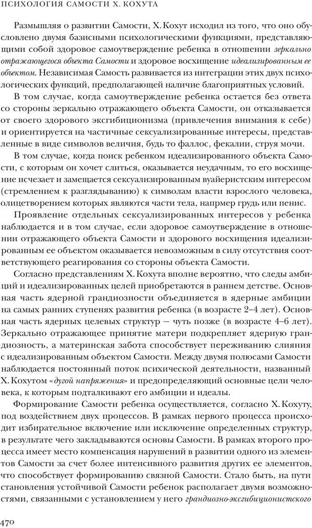 PDF. Постклассический психоанализ. Энциклопедия (том 2). Лейбин В. М. Страница 469. Читать онлайн