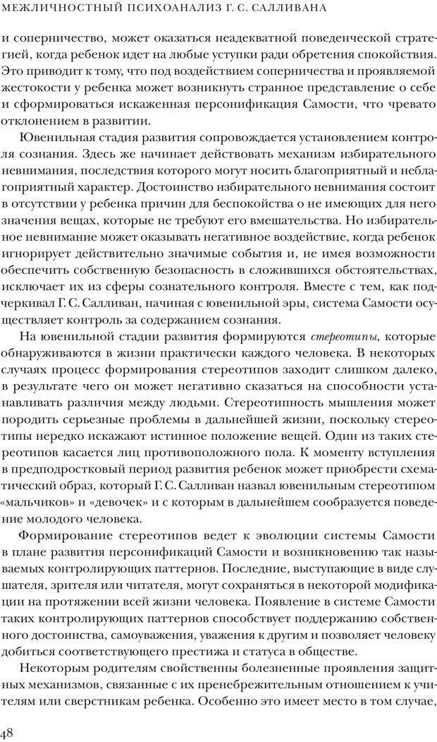 PDF. Постклассический психоанализ. Энциклопедия (том 2). Лейбин В. М. Страница 47. Читать онлайн