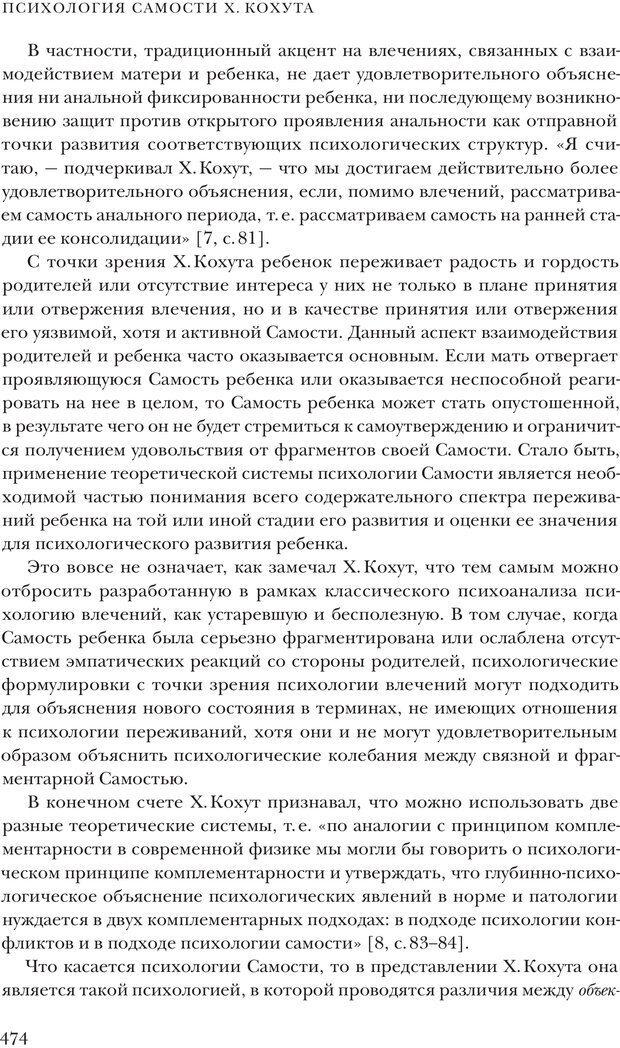 PDF. Постклассический психоанализ. Энциклопедия (том 2). Лейбин В. М. Страница 473. Читать онлайн