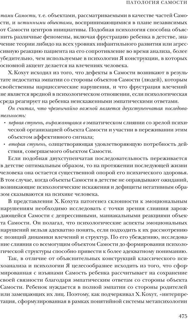 PDF. Постклассический психоанализ. Энциклопедия (том 2). Лейбин В. М. Страница 474. Читать онлайн