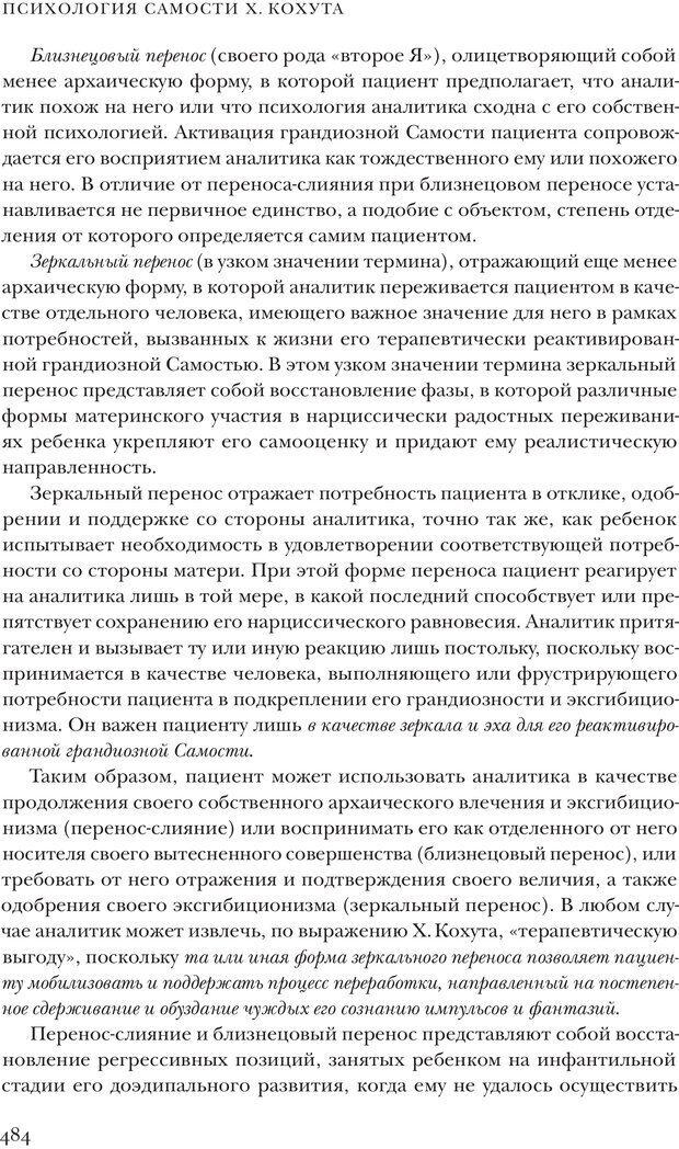 PDF. Постклассический психоанализ. Энциклопедия (том 2). Лейбин В. М. Страница 483. Читать онлайн