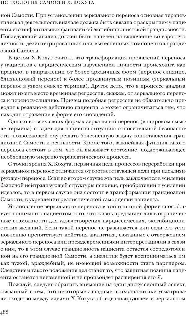 PDF. Постклассический психоанализ. Энциклопедия (том 2). Лейбин В. М. Страница 487. Читать онлайн