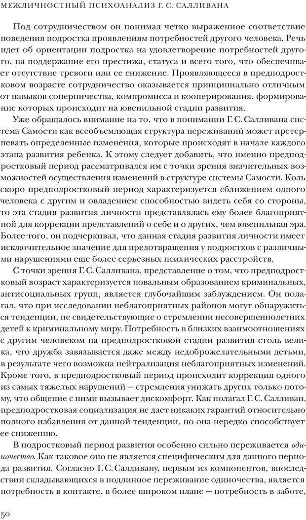PDF. Постклассический психоанализ. Энциклопедия (том 2). Лейбин В. М. Страница 49. Читать онлайн