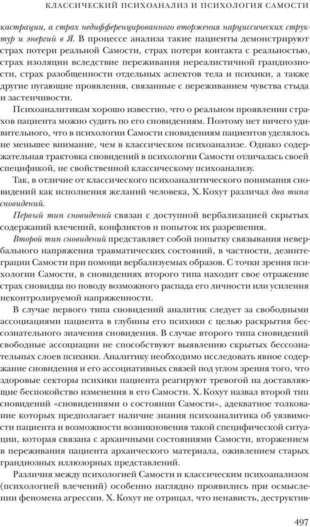 PDF. Постклассический психоанализ. Энциклопедия (том 2). Лейбин В. М. Страница 496. Читать онлайн