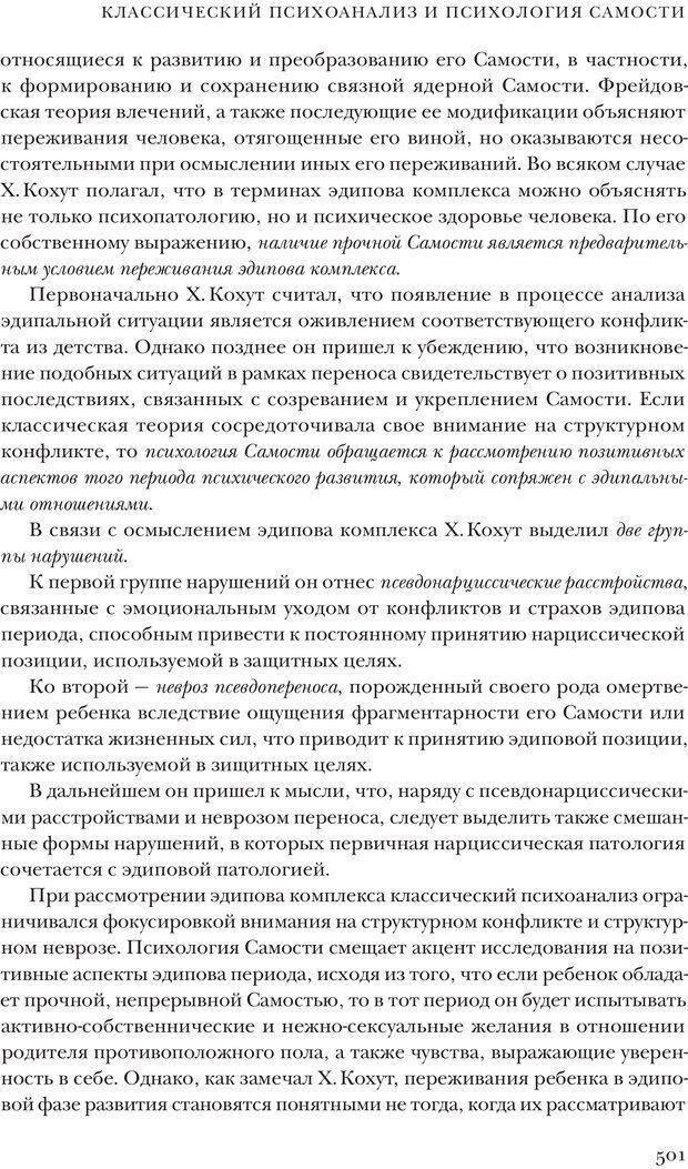 PDF. Постклассический психоанализ. Энциклопедия (том 2). Лейбин В. М. Страница 500. Читать онлайн