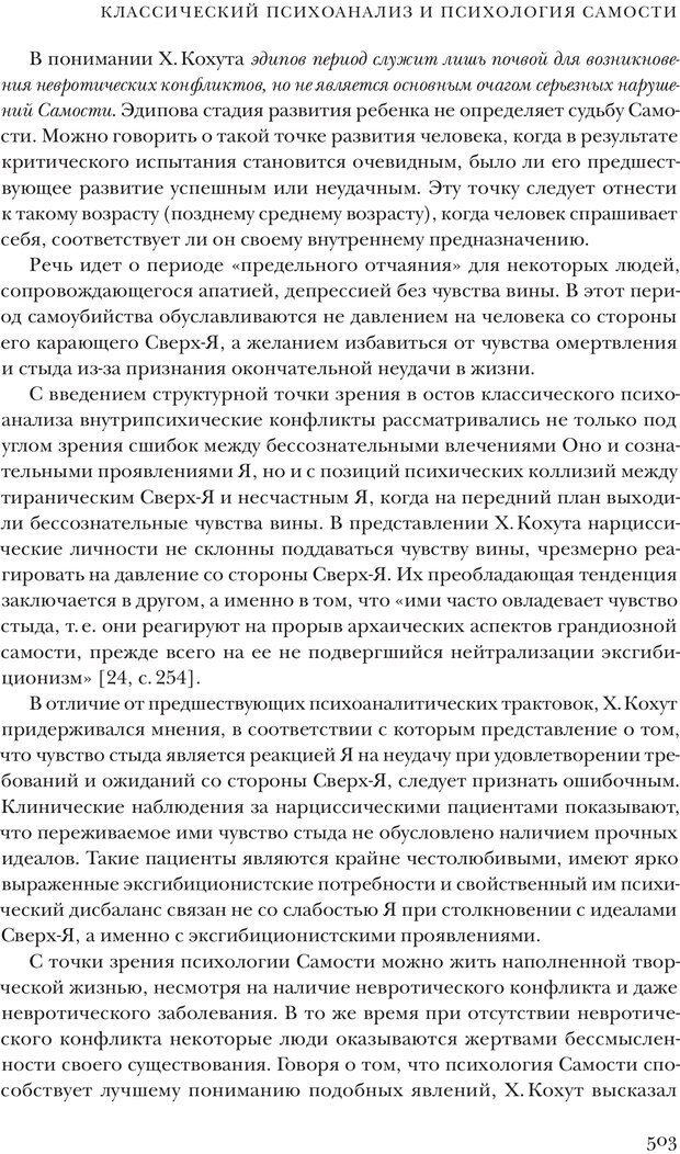 PDF. Постклассический психоанализ. Энциклопедия (том 2). Лейбин В. М. Страница 502. Читать онлайн