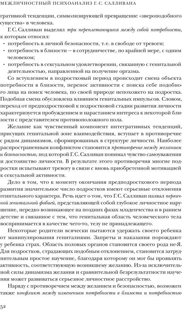 PDF. Постклассический психоанализ. Энциклопедия (том 2). Лейбин В. М. Страница 51. Читать онлайн