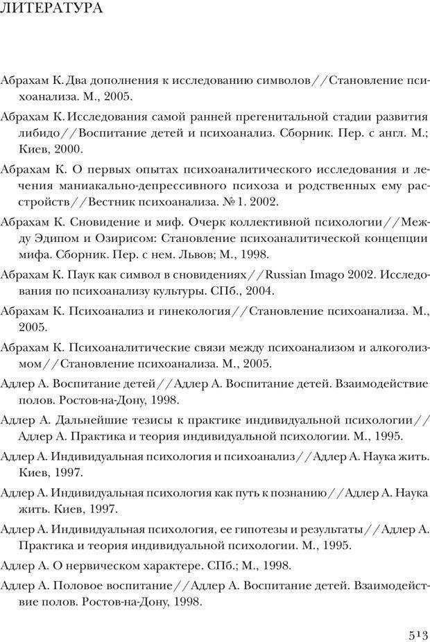 PDF. Постклассический психоанализ. Энциклопедия (том 2). Лейбин В. М. Страница 512. Читать онлайн