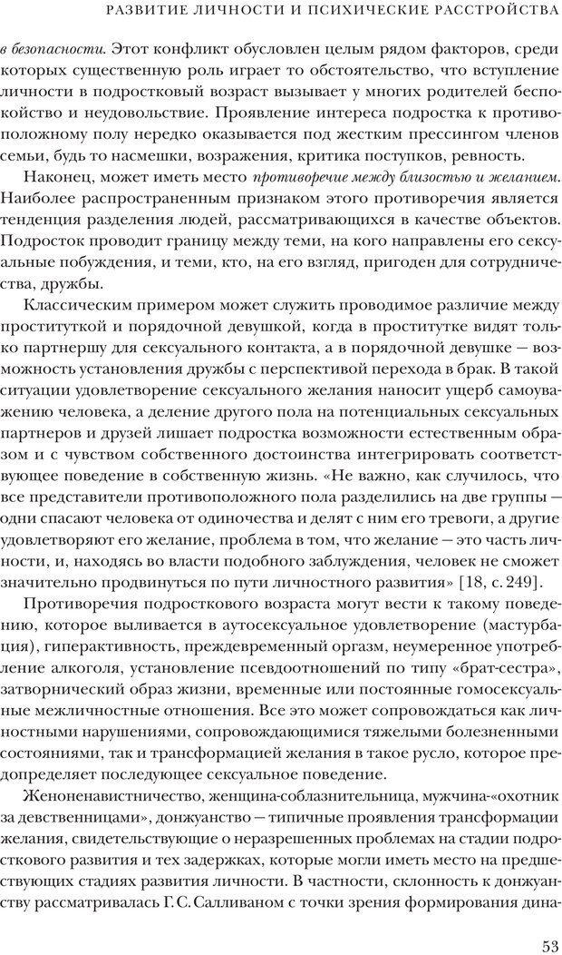 PDF. Постклассический психоанализ. Энциклопедия (том 2). Лейбин В. М. Страница 52. Читать онлайн