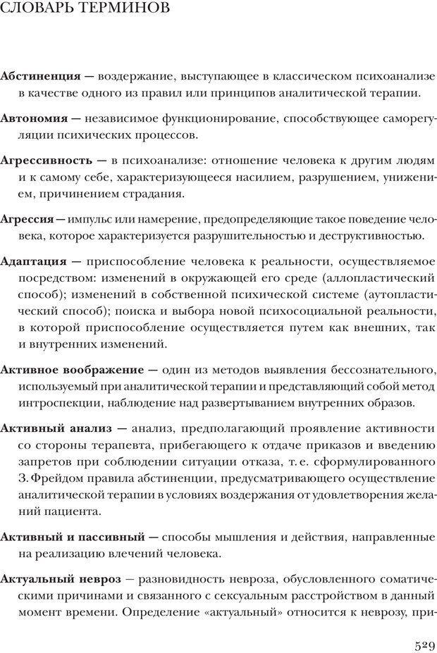PDF. Постклассический психоанализ. Энциклопедия (том 2). Лейбин В. М. Страница 528. Читать онлайн