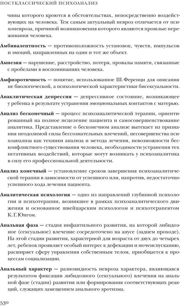 PDF. Постклассический психоанализ. Энциклопедия (том 2). Лейбин В. М. Страница 529. Читать онлайн