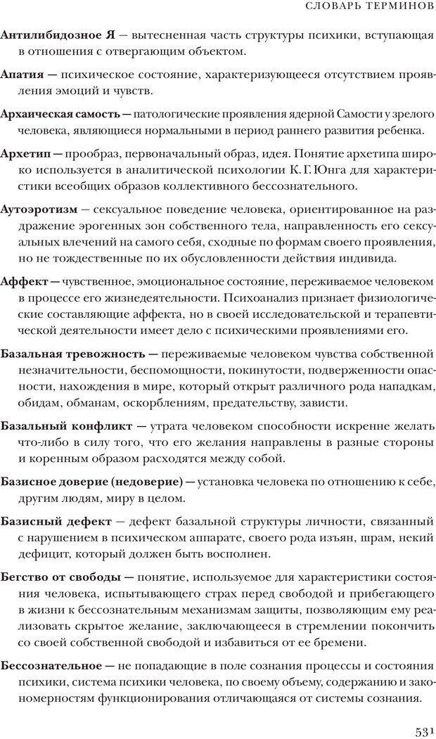 PDF. Постклассический психоанализ. Энциклопедия (том 2). Лейбин В. М. Страница 530. Читать онлайн
