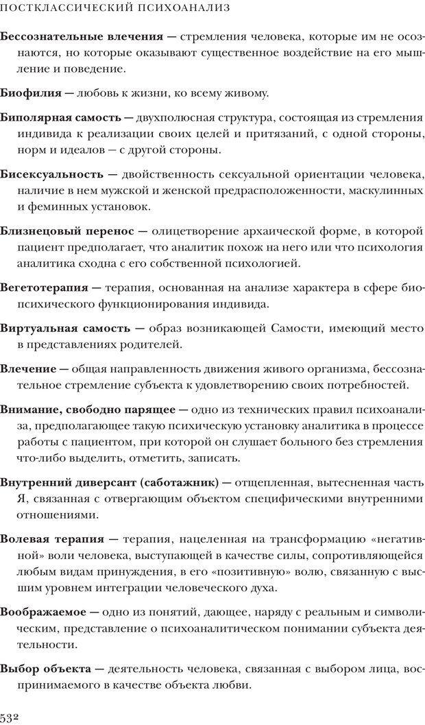 PDF. Постклассический психоанализ. Энциклопедия (том 2). Лейбин В. М. Страница 531. Читать онлайн